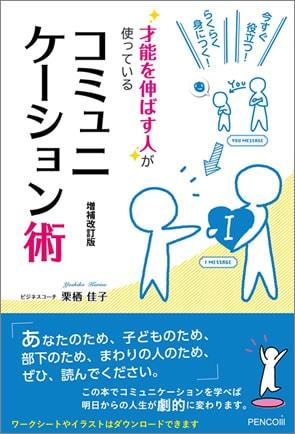 著書「才能を伸ばす人が使っている コミュニケーション術」