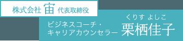 株式会社宙 代表取締役 ビジネスコーチ・キャリアカウンセラー栗栖佳子