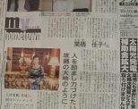 北海道新聞にデビューしました!