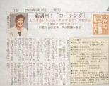 10月18日(日)京都リビング新聞社主催のコーチング体験講座を開催いたします!!
