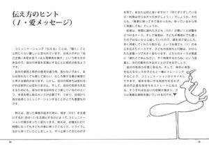 『栗栖佳子のもっと素敵にコミュニケーション!①子育て編』をのぞいてみましょう!