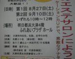 大津市男女共同参画センター主催『ココロのエステサロンにようこそ!』のお知らせ