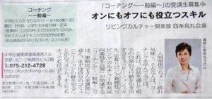 京都リビング新聞社で連続コーチング講座が再開します!