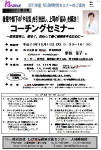 12月13日(火)  2011年度 KEIBUN特別セミナーのご案内