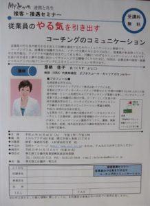 10月25日(火) 北海道帯広市で従業員のやる気を引き出すコーチング講座のご案内