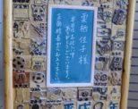 湖南市立菩提寺北小学校にお邪魔しました!