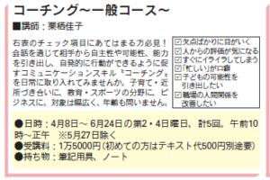 京都リビング新聞社主催春のコーチング講座のお知らせ!