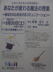 6月30日 『あなたが変わる魔法の授業』 in敦賀