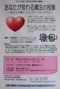 9月22日「あなたが変わる魔法の授業」 in帯広市
