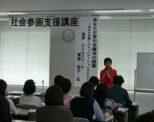 帯広市社会参画支援講座 『あなたが変わる魔法の授業』の様子です!