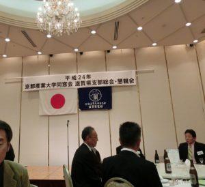 京都産業大学同窓会滋賀県支部総会で・・・