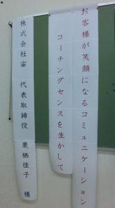 11月26日 日野町商工会「お客様が笑顔になるコミュニケーション コーチングセンスを活かして!」