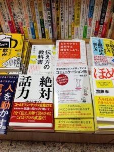 「才能を伸ばす人が使っているコミュニケーション術」が書店に並ぶ!