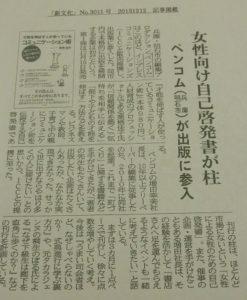 2013年12月12日業界紙『新文化』に著書が紹介されました!