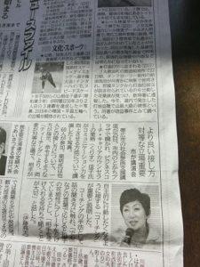 1月26日 十勝毎日新聞掲載記事のご紹介