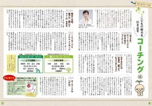 2014 2  コーチング記事 (2)