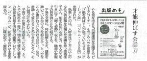 2月9日神戸新聞書評で著書が紹介されました!