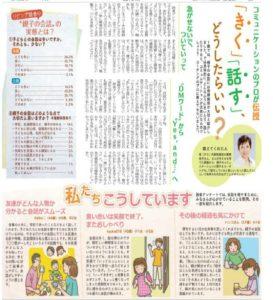 7月26日(土)LIVING京都インタビュー記事&プレゼントのお知らせ