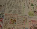 8月30日 リビングまつやまに記事が掲載されました!