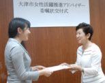 「大津市女性活躍推進アドバイザー」就任の抱負
