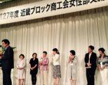 「近畿ブロック商工会女性部主張発表大会」で輝く女性たち!