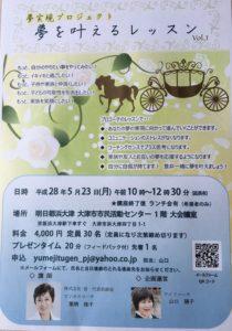 5月23日(月)宙の夢実現プロジェクト~夢を叶えるレッスンvol1~のお知らせ!