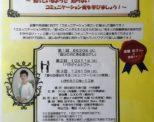 「夢実現プロジェクト~夢を叶えるレッスン」再スタートのお知らせ!