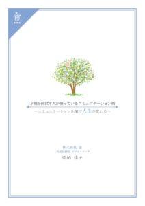 アメリカコーチングセミナーのお知らせ(9/29 ~10/10)