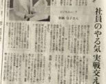 読売新聞にインタビュー記事が掲載されました(2016.11.21)