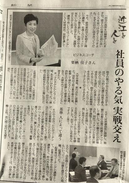 読売新聞社滋賀版記事2016.11.26
