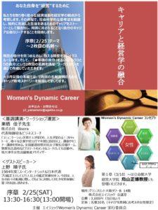 夢を叶える女性大集合!women's dynamic career が始まります!