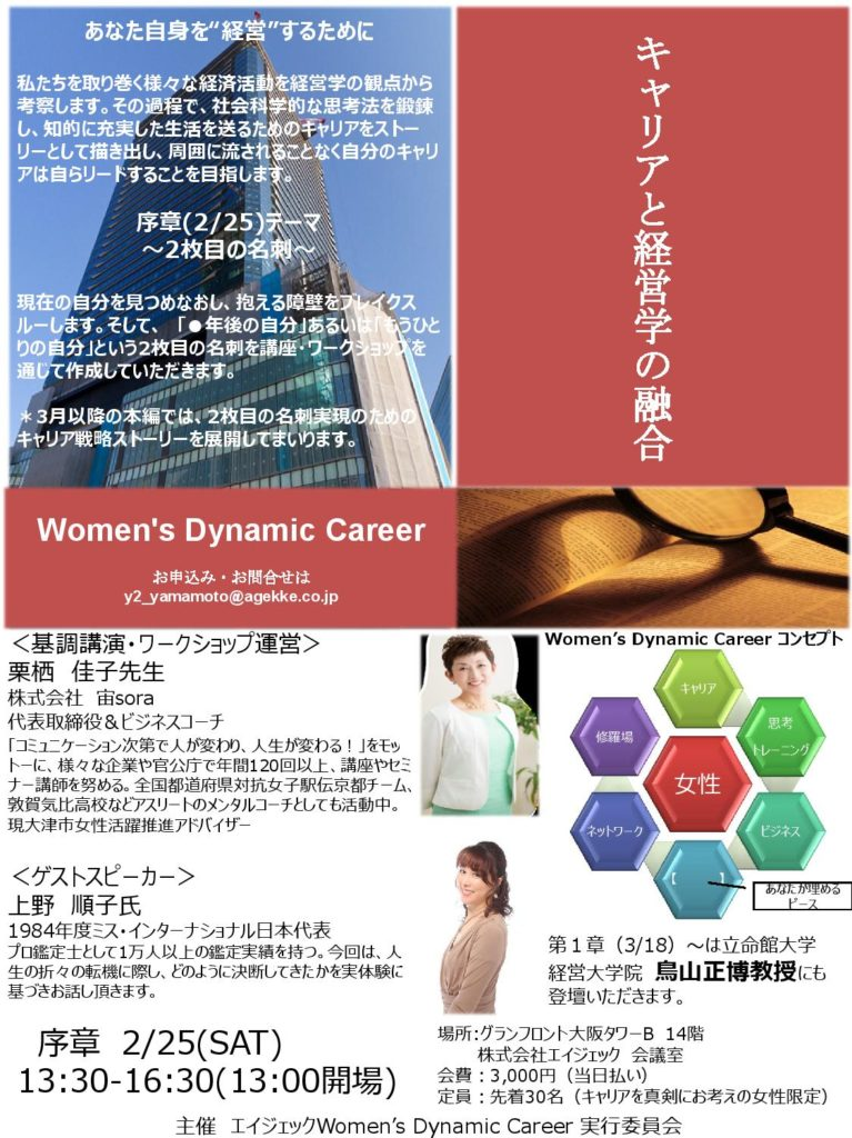Women s Dynamic Career 1st.-page-001