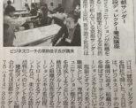 「建通新聞」に講座の様子が掲載されました(2017.1.19)