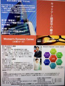 「Women's Dynamic Career」今までにない連続講座が始まります!