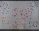 教育現場にこそ「コーチングセンスを‼」枚方市教育委員会小中学校10年経験者研修