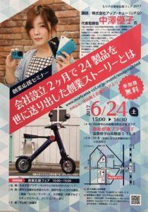 今話題の女性起業家「中澤優子さん」が滋賀で講演をします!