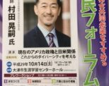 10月14日(土)「第14回男女共同参画をすすめる市民フォーラム」登壇のお知らせ