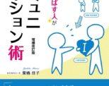 12月11日発売! 増補改訂版「才能を伸ばす人が使っているコミュニケーション術」