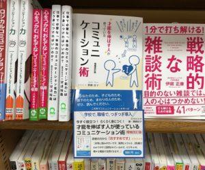 「才能を伸ばす人が使っているコミュニケーション術 増補改訂版」ジュンク堂三ノ宮書店に並んでいます