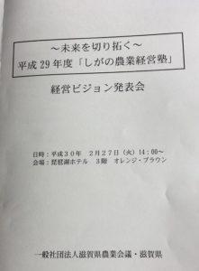 経営塾発表会レジュメ