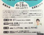 4月18日(水)「成功する働き方改革」半日講座