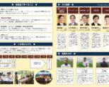 平成30年度『しがの農業経営塾』開講!