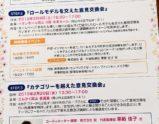 2月9日「これからのキャリアや働き方、一緒に考えませんか?」in岡山