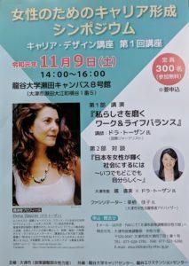 2019.11.9「女性のためのキャリア形成シンポジウム」無料講座のお知らせ
