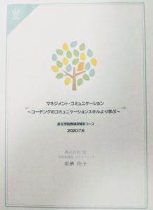大阪府立学校教頭研修 コーチングのコミュニケーションスキルより学ぶ「マネジメント・コミュニケーション」