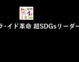 京都大学・FRaU共同企画 ~みんなのプラ・イド革命 超SDGs500人の大編集会議~
