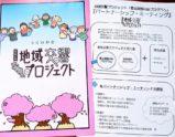 京都府の素敵な取り組み「地域交響プロジェクト・パートナーシップミーティング」