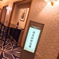 ホテルグランビア岡山様「連続係長研修」