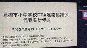 豊橋市「小中学校PTA連絡協議会代表者研修会」オンラインでコミュニケーション!