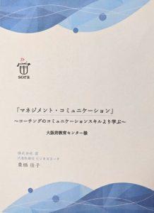 「令和3年度大阪府立学校教頭研修」コーチングの「マネジメント・コミュニケーション研修」